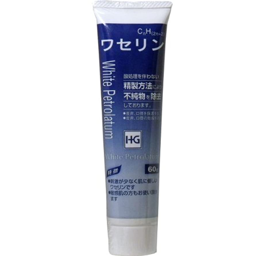 純粋な炭素リベラル皮膚保護 ワセリンHG チューブ 60g入 ×5個セット
