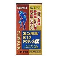 【第3類医薬品】ユンケルB12アクティブα 60錠 ×6 ※セルフメディケーション税制対象商品