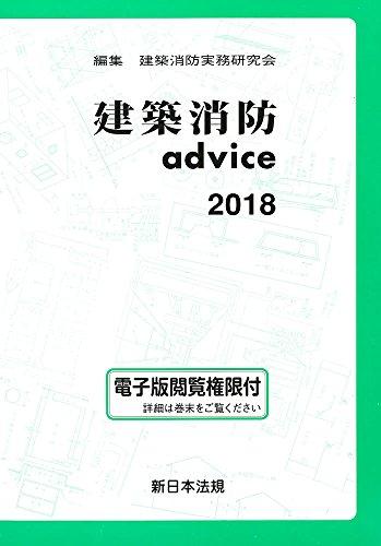 建築消防advice2018