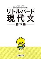 リトルバード現代文 基本編