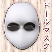 Blank Black Eyes Doll Mask (Adult) 空白のブラックアイズドールマスク(大人用)♪ハロウィン♪サイズ:One-Size