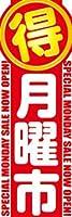 のぼり旗スタジオ のぼり旗 月曜市003 通常サイズ H1800mm×W600mm