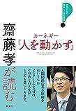 齋藤孝が読む カーネギー『人を動かす』 22歳からの社会人になる教室