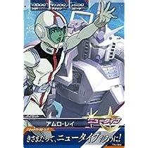 ガンダムトライエイジ/鉄血の4弾/TK4-044 アムロ・レイ C