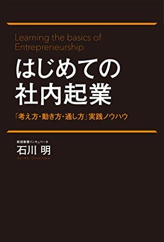 はじめての社内起業 「考え方・動き方・通し方」実践ノウハウの書影