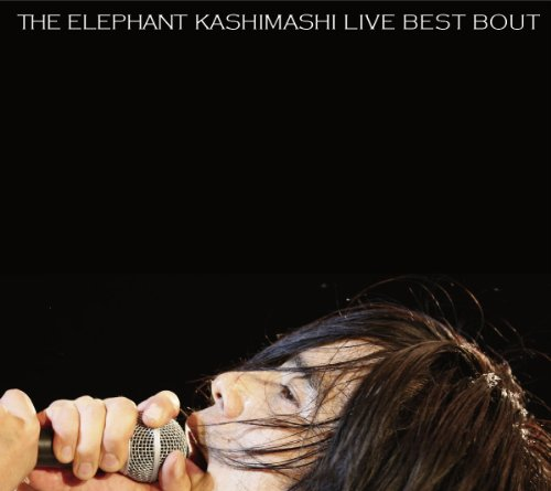 the fighting men's chronicle special THE ELEPHANT KASHIMASHI live BEST BOUT(初回限定盤デジパック仕様)の詳細を見る