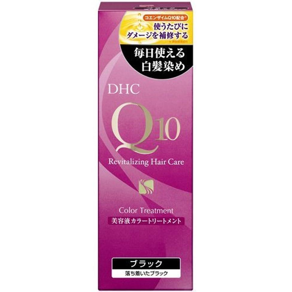 幽霊調停する浸食【まとめ買い】DHC Q10美溶液カラートリートメントブラックSS170g ×6個