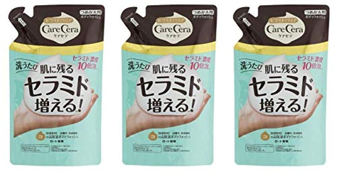 コーヒー童謡静けさ【3個】ケアセラ 泡の高保湿ボディウォッシュ 詰替え350mlx3個 (4987241137411)