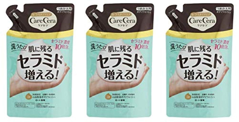 香り困惑する主要な【3個】ケアセラ 泡の高保湿ボディウォッシュ 詰替え350mlx3個 (4987241137411)