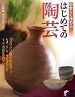 やさしく作れるはじめての陶芸 (実用BEST BOOKS)