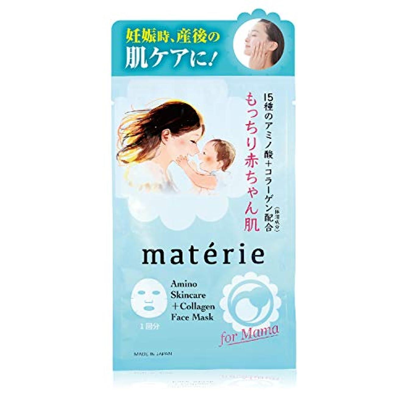 腹痛気候政権materie マタニティ 妊婦 フェイスマスク 敏感肌 乾燥肌 無添加 高保湿 低刺激 フェイスパック シートマスク マテリエ 1枚入