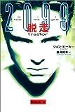 脱走 (2099恐怖の年 (Book3))