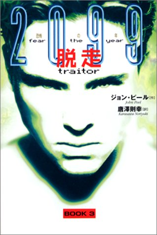脱走 (2099恐怖の年 (Book3))の詳細を見る