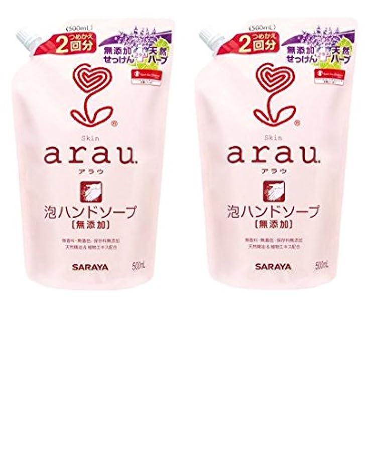 乳製品優先あらゆる種類の【まとめ買い】サラヤ arau. アラウ 泡ハンドソープ 詰替用 500ml × 2個