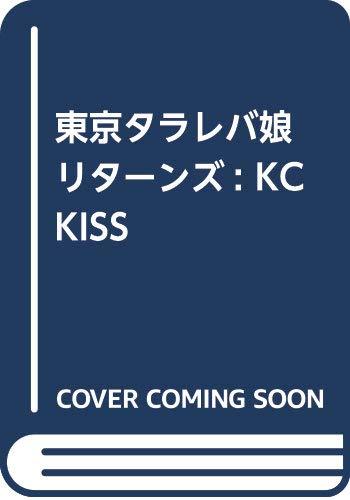 [画像:東京タラレバ娘 リターンズ (KC KISS)]