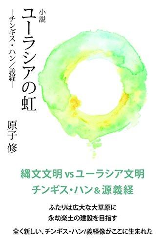 小説 ユーラシアの虹 ―チンギス・ハン/義経―