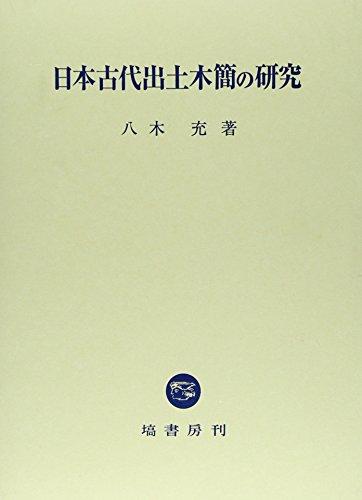 日本古代出土木簡の研究