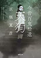 昭和29年、高尾山で女性たちが失踪した――。人気ミステリ「百鬼夜行シリーズ」最新長編