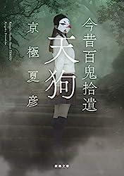 今昔百鬼拾遺 天狗 (新潮文庫)