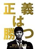 正義は勝つ DVD-BOX[DVD]