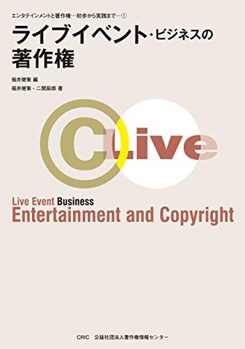ライブイベント・ビジネスの著作権 (エンタテインメントと著作権-初歩から実践まで1)