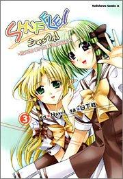 SHUFFLE! DAYS IN THE BLOOM (3) (カドカワコミックスAエース)の詳細を見る