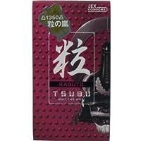1350個の粒々がオトコの源じゃ!KABUTO TSUBU コンドーム 8個入
