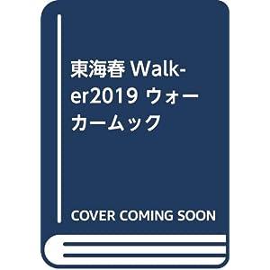 東海春Walker2019 ウォーカームック
