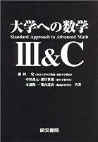 大学への数学III&C