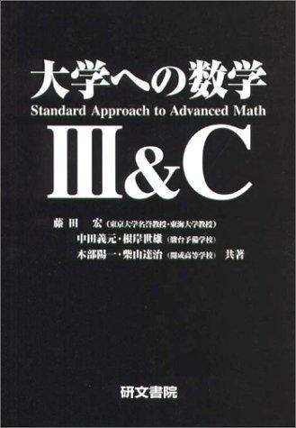 大学への数学III&Cの詳細を見る