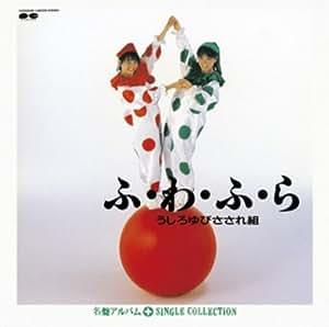 Myこれ!チョイス 15 ふ・わ・ふ・ら+シングルコレクション
