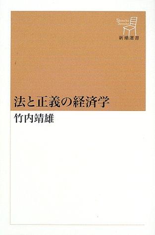法と正義の経済学 (新潮選書)の詳細を見る