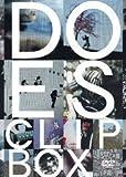 DOESクリップ集 [DVD]