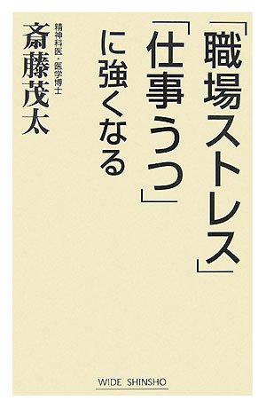 「職場ストレス」「仕事うつ」に強くなる (WIDE SHINSHO)の詳細を見る