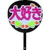 ジャニーズや韓流コンサートに!手作りジャンボうちわ『大好き』
