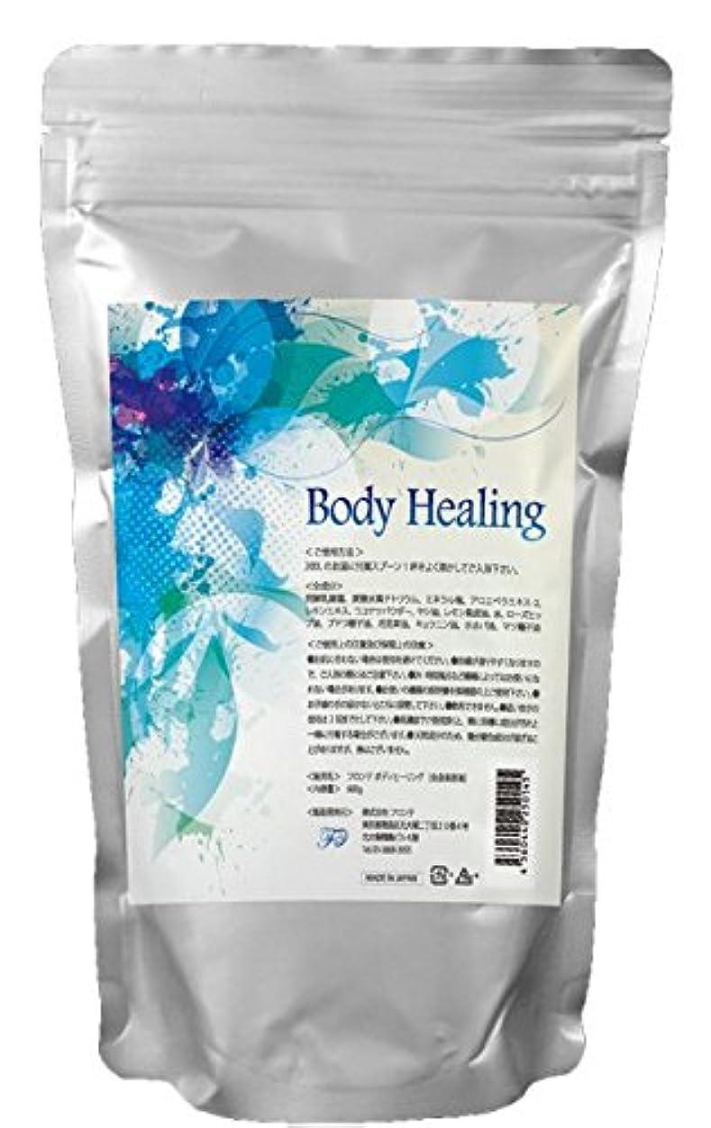 薬剤師ナサニエル区凍結Body Healing 1000g (ボディーヒーリング)