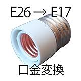 001口金変換 アダプタ E26 → E17 へ 電球ソケット の 口金 を簡単に 変更 出来ます。大量使用に最適な 変換 ソケットアダプター
