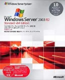Microsoft Windows Server 2003 R2 Standard x64 Edition 10CAL付 日本語版 アカデミック