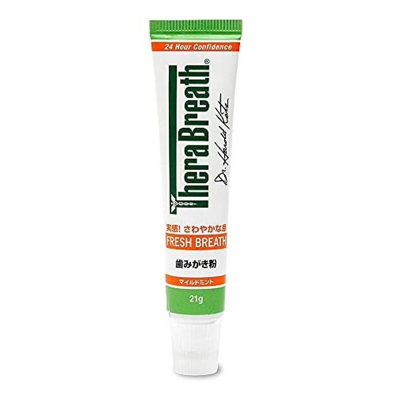 アクセサリー拷問信頼性TheraBreath (セラブレス) セラブレス トゥースジェル ミニサイズ 21g (正規輸入品) 舌磨き