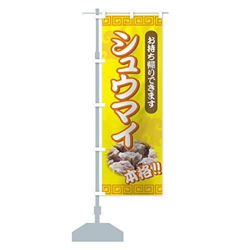 シュウマイ のぼり旗 サイズ選べます(コンパクト45x150cm 左チチ)
