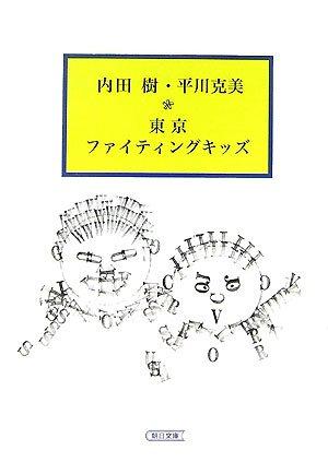 東京ファイティングキッズ (朝日文庫 う 15-1)の詳細を見る