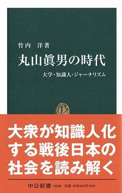 丸山眞男の時代―大学・知識人・ジャーナリズム  / 竹内 洋