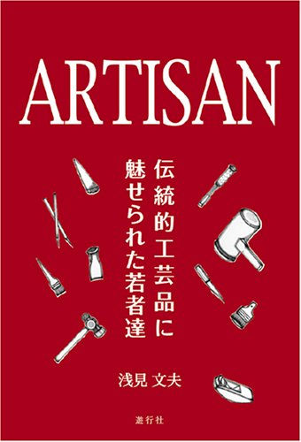 ARTISAN―伝統的工芸品に魅せられた若者達