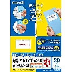 maxell カラーレーザー・IJ対応 宛名・表示 ラベル A4 21面 20枚入 M8360V-20A