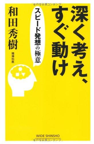 深く考え、すぐ動け―スピード発想の極意 (WIDE SHINSHO)の詳細を見る
