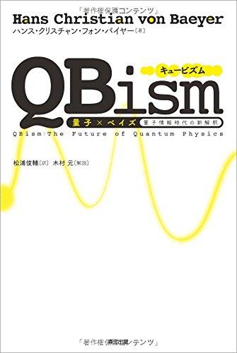 QBism 量子×ベイズ[ ハンス・クリスチャン・フォン・バイヤー ]の自炊・スキャンなら自炊の森