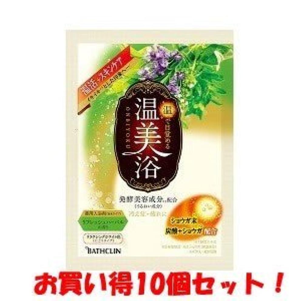無知ミント魅了する(バスクリン)温美浴 リフレッシュハーバルの香り 40g(医薬部外品)(お買い得10個セット)
