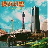 横浜幻想(ヨコハマファンタジー)