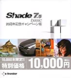 Shade 7.5 Basic 20周年記念キャンペーン版