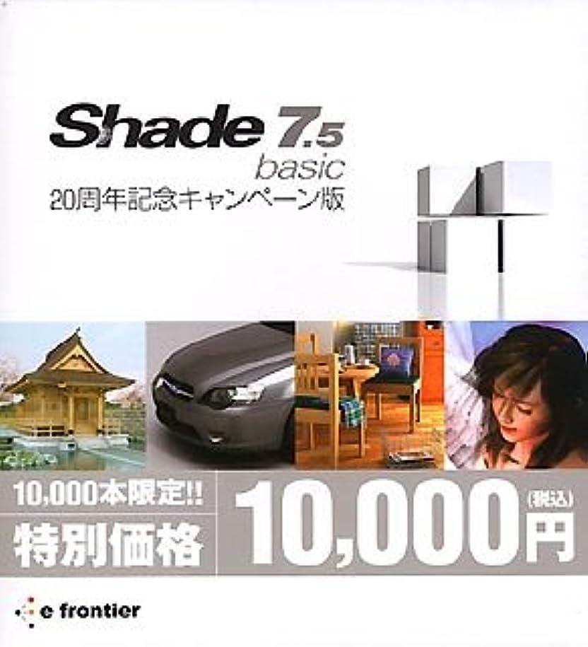 穀物憤る卑しいShade 7.5 Basic 20周年記念キャンペーン版